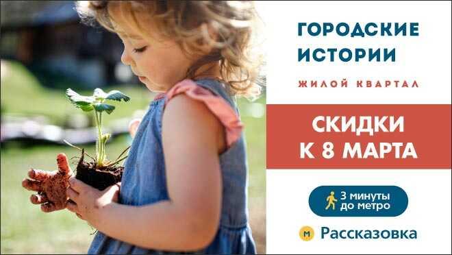 Скидки до 5% к 8 марта! ЖК «Городские истории» Квартиры в 3 минутах пешком